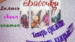 Видео урок дизайна ногтей гель лак shellac Бабочки  Нарисует даже новичок!!