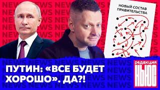 Путин всех запутал: чего же он хочет? / Редакция News