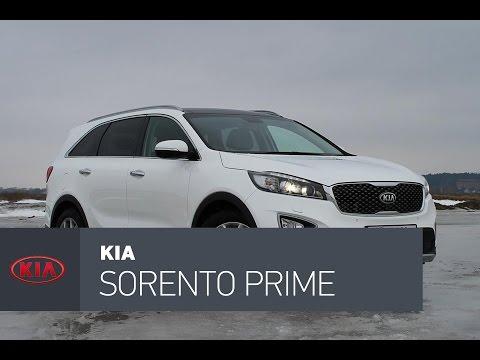 Kia Sorento Prime самый роскошный Киа.