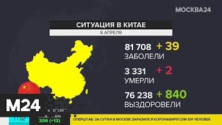 За сутки коронавирусом в Китае заразились 39 человек - Москва 24