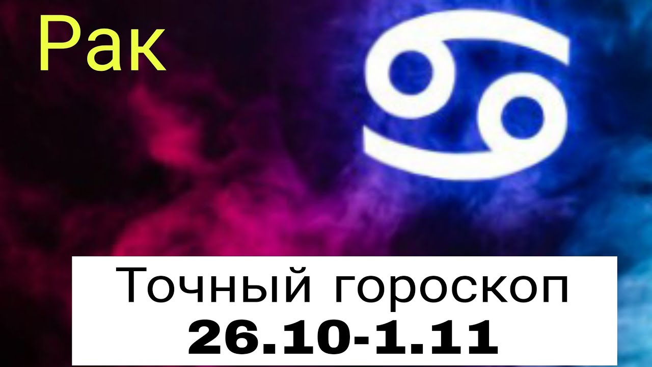 РАК. Точный гороскоп 26.10-1.11 | Тайна Судьбы |