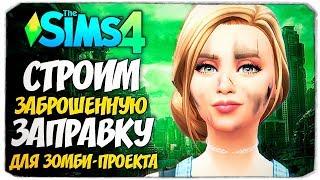 🔴 СТРОИМ КАФЕ-ЗАПРАВКУ ДЛЯ ПРОЕКТА С ЗОМБИ-ВЫЖИВАНИЕМ - The Sims 4