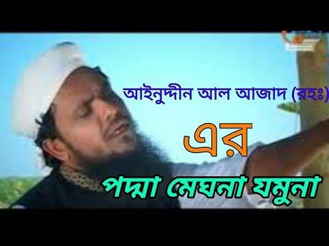 Padma meghna jamunar tire islami song of Ainuddin al azad (rh)
