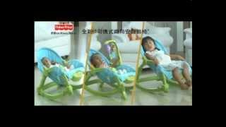 費雪牌新可擕式兩用安撫躺椅 Fisher Price Newborn-to-toddler Portable Rocker