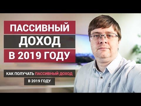 Пассивный доход в 2019 году. Мой личный опыт. Пассивные инвестиции и заработок / Dima Bondar