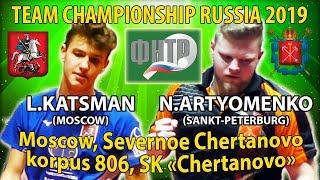 Завершающая игра Красиво! Лев Кацман - Никита Артёменко Командный Чемпионат России 2019