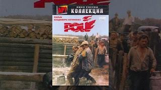Рой (1 серия)  (1990) фильм