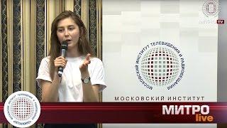 МИТРО LIVE. Репортаж с мастер-класса основательницы блогер-агентства Александры Жарковой.