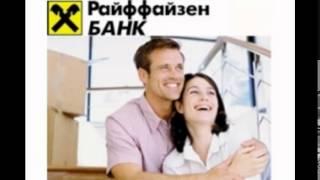 Помощь в получении кредита.(http://c.cpl1.ru/7nm6 Заходите! Райффайзен Банк - выдача потребительских кредитов и кредитных карт. Райффайзен..., 2014-12-13T10:22:24.000Z)