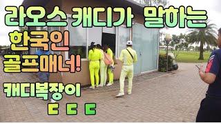 해외 골프장 캐디가 말하는 한국인 젠틀맨 과 진상골퍼 …