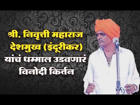 Live : श्री. निवृत्ती महाराज इंदुरीकर (देशमुख) यांचं धम्माल विनोदी कीर्तन, पोट धरून हसा