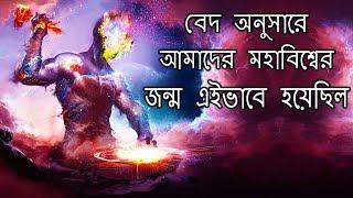 বেদ অনুসারে আমাদের মহাবিশ্বের জন্ম এইভাবেই হয়েছিল | How the Universe was Created According to Vedas