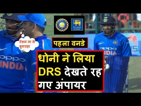 India Vs Sri Lanka 1st ODI: MS Dhoni DRS saves Jasprit Bumraha in Dharamshala | Headlines Sports