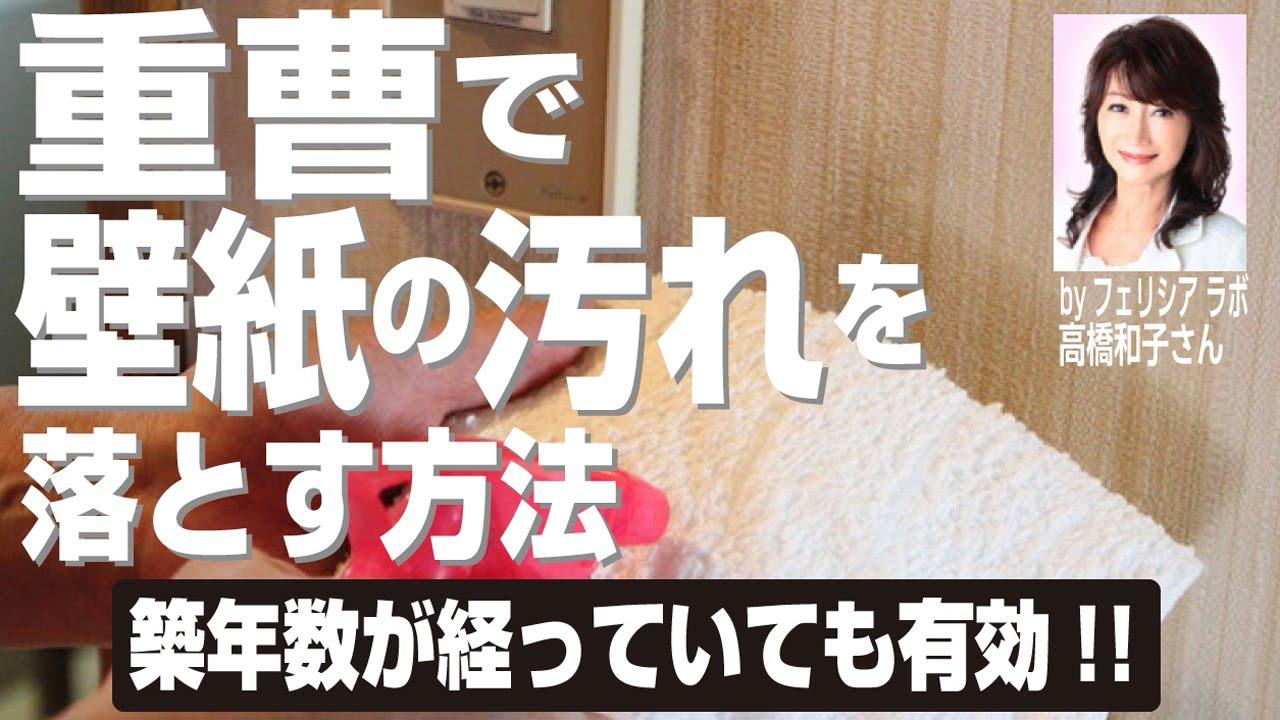 重曹でお家の壁紙の汚れを落とす方法 Youtube