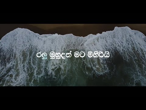 Chanuka Mora - Ralu Muhudath Mata Mihiri (Official Lyric Video)
