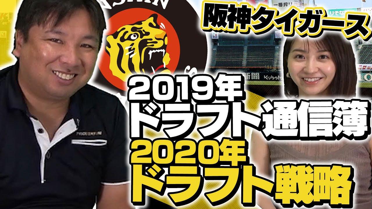 2019 阪神 ドラフト