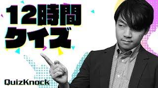 12時間ガチクイズ生放送〜第2部〜