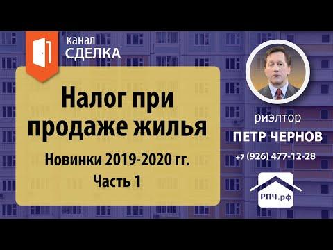 Налог при продаже жилья. Новинки 2019-2020 гг. Часть 1.
