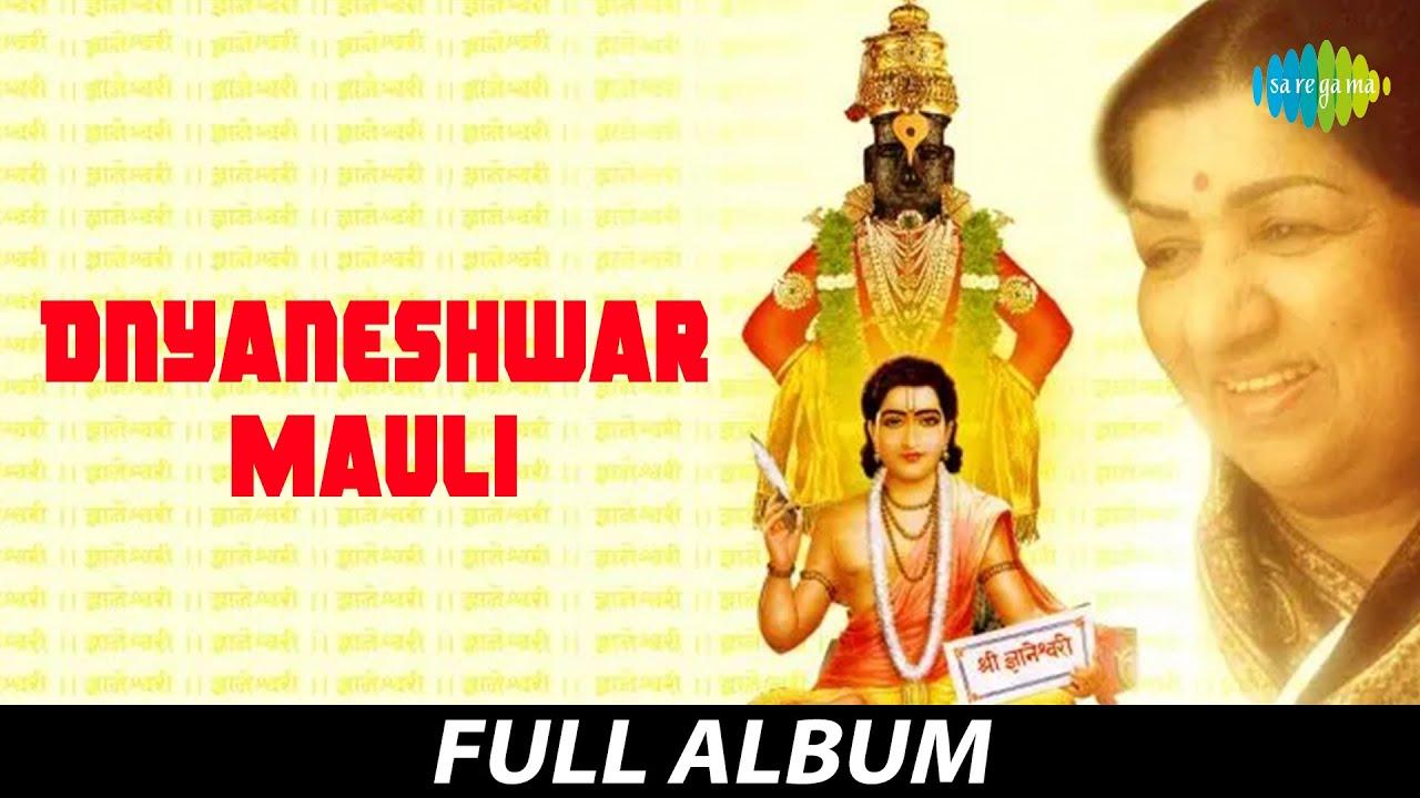 Download Dnyaneshwar Mauli | Vishwache Aart Mazya Mani | Ranga Yei Vo | Lata Mangeshkar
