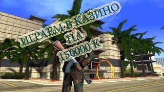 SAMP Dimond RP :Казино Злоооо) ПОТЕРЯЛ150000K