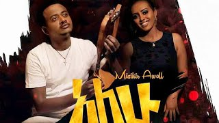 Misikir Awoll - Alhu   አለሁ - New Ethiopian Music 2019 (Official Video)