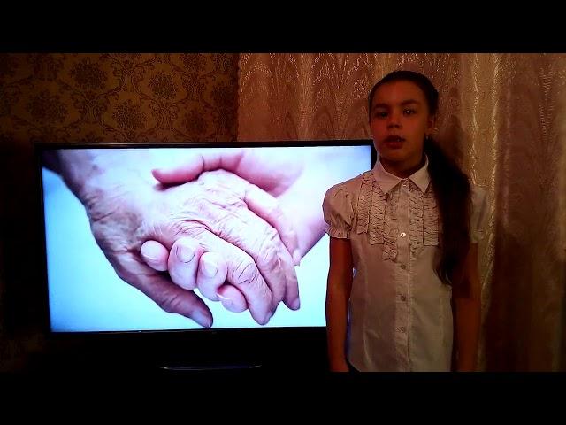 Изображение предпросмотра прочтения – ПолинаМихайлова читает произведение «В сторонке бабушка стояла» Н.Давыдовой