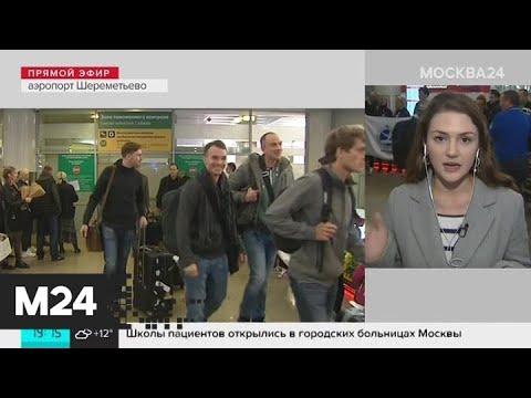 Российские гимнасты с наградами возвращаются с ЧМ - Москва 24