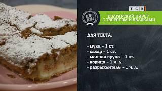 Болгарский пирог с яблоками и творогом. Короткий рецепт
