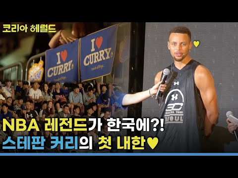 Stephen Curry meets fans in Seoul