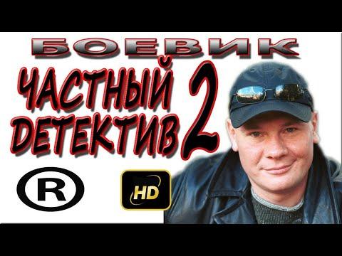 ЧАСТНЫЙ ДЕТЕКТИВ 2. Русские боевики и детективы