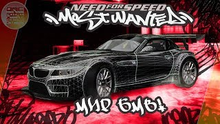 """Need For Speed: Most Wanted - МОД """"МИР БМВ""""! 😐 / BMW World mod"""