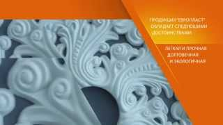 Презентация продукции ТМ 'Европласт'(, 2014-06-10T06:56:37.000Z)