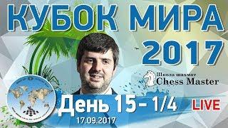 Шахматы. Кубок Мира 2017. День 15 - 1/4 (тай-брейк). МГ Максим Чигаев