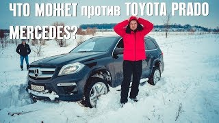 Три Land Cruiser против Touareg, Mercedes GL, GLK и Lexus RX — Менеджер Антон для Drom.ru