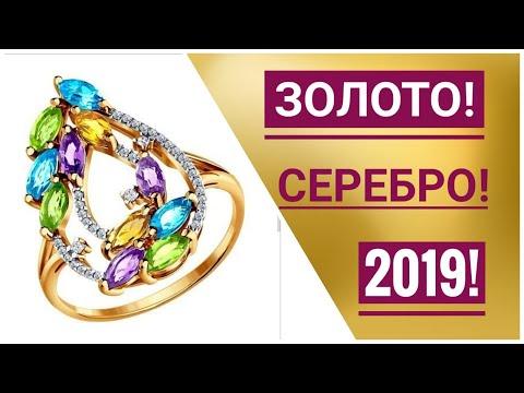 """ЗОЛОТО,СЕРЕБРО-2019!НОВИНКИ!КОЛЛЕКЦИЯ SOKOLOV!СТИЛЬНЫЕ,ЭЛИТНЫЕ УКРАШЕНИЯ!МАГАЗИН """"ЭЛИТА""""БИШКЕК!АКЦИИ"""