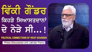 Prime Discussion With Jatinder Pannu #490_Political Connections of Vicky Gounder
