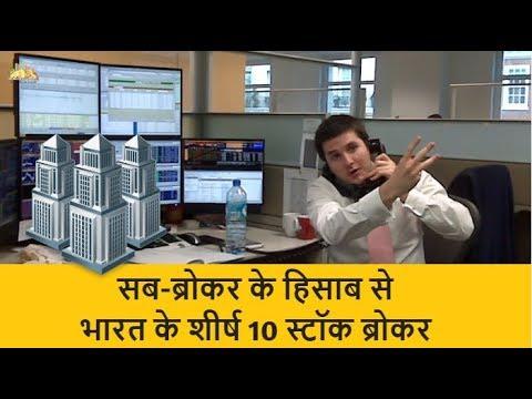 Top 10 StockBrokers with Highest Sub-brokers - हिंदी विश्लेषण