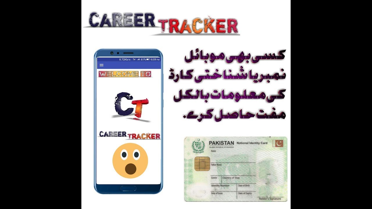 How to Track any Mobile Number or CNIC [By Career Technical]
