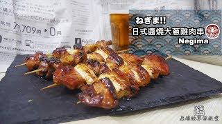 【老娘的草根飯堂】日式醬燒大蔥雞肉串 ねぎま 焼き鳥 Negima