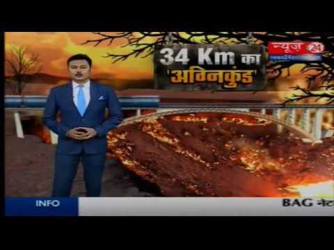 34 KM का अग्निकुंड:  उपर ट्रेन... नीचे आग का दरिया || Jharkhand Coal Mine Fire ||