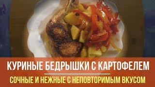 Куриные окорочка с картофелем в мультиварке