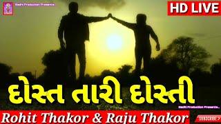 Vikram Thakor & Rohit Thakor And Raju Thakor (Dost Tari Dosti)   2019 New HD Live Program