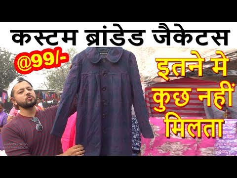 Custom Branded Jackets || Export Surplus Stock || Katran Market Mangolpuri Delhi..