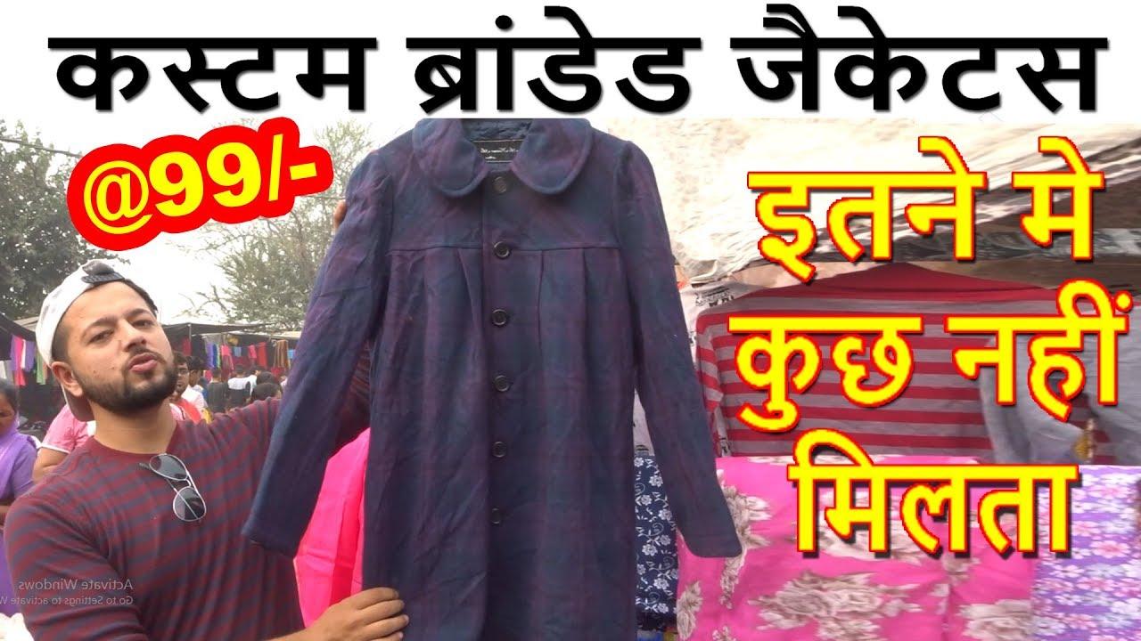 Custom Branded Jackets || Export Surplus Stock || Katran Market