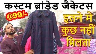 Custom Branded Jackets    Export Surplus Stock    Katran Market Mangolpuri Delhi..
