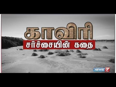 காவிரி சர்ச்சையின் கதை | The story of Cauvery dispute | 05.02.18 | News 7 Tamil
