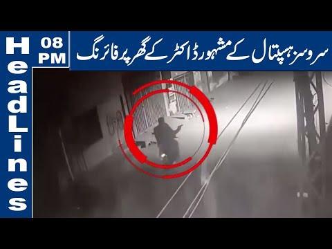 Doctor k ghar pe firing   08 PM Headlines   5 Dec 2019   Lahore News HD