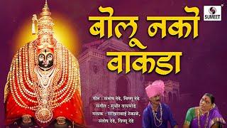 Sakharabai Tekale - Bolu Nako Wakada - Aradhyancha Saamna - Sumeet Music