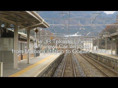 JR東海道線 前面展望 米原駅から大垣駅までの車窓 - YouTube