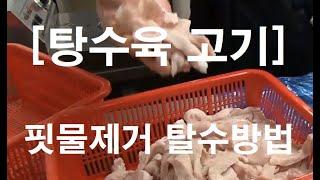 탕수육고기 핏물제거 탈수방법